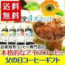 【父の日限定 アイスコーヒーギフトセット】契約農園産アイスコーヒーシリーズ HIROCO