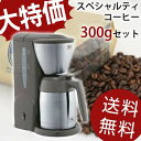 Super special price ★【 free shipping! 300 g of coffee maker aroma thermostat stainless steel JCM-561 + [available] スペシャルティコーヒー sets for coffee appliance 】 HIROCOFFEE ◆ Melitta [Melitta] families