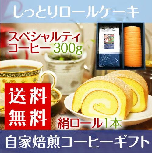 【 送料無料 コーヒー ギフト 】HIROCOFFEE◆しっとり ロールケーキ 【 絹ロール 】 と スペシャルティコーヒー 300gセット