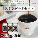 [free shipping] carefully selected coffee beans HIROCOFFEE ◆ coffee Meister select [standard set] that a professional chooses