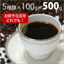 HIROCOFFEE ◆【 free shipping 】! One set of five kinds of 500 g of advantageous スペシャルティ coffee set / one limit