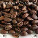 A special price! ![free shipping] 200 g of HIROCOFFEE ◆ trial coffee beans sets [email service shipment]