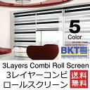 ロールスクリーン 3レイヤーコンビロールスクリーン 調光 遮光 オーダー【5色】ブラインド 機能 高...