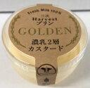 三次Harvestプリン GOLDEN 濃乳2層カスタード 75g 10個セット 高原安瀬平乳業 あせひら
