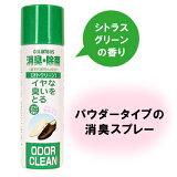 【靴小物】オドクリーン パウダータイプの消臭スプレー60ml/RANDA
