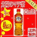 【送料無料】 太陽のマテ茶 525ml PET2ケース×(2...