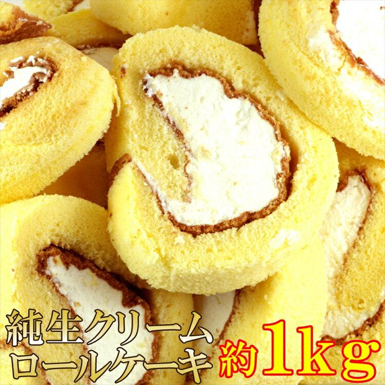 訳あり端っこ入り純正生クリームロールケーキ1kg送料無料/お菓子おかし/洋菓子/冷凍A/