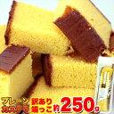 訳あり本場長崎カステラの端っこ250g/カステラ/お祝い/かすてら/和菓子/常温便/