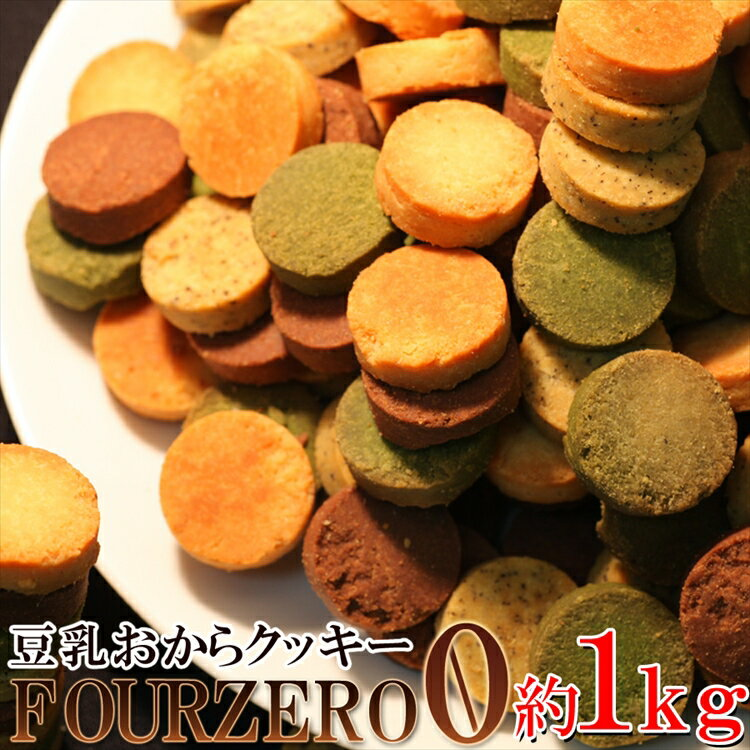 11日1:59迄エントリーで絶対P20倍豆乳おからクッキーFourZero(4種)(砂糖卵小麦粉乳不