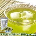 ティーバッグで簡単便利!!【水出し】高級京都宇治抹茶入り煎茶5g×50包 /送料無料/常温便