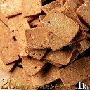 1000円OFFクーポン配布中!!【送料無料】☆20雑穀入り豆乳おからクッキー1kg[ダイエット/雑