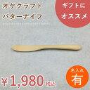 【名入れ】北海道のオケクラフト バターナイフ【木製品】【楽ギフ_包装選択】【あす楽対応_北海道】