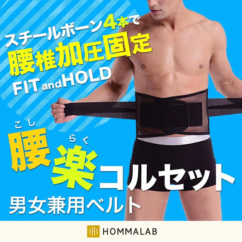 コルセット腰痛ダイエットベルトメンズレディース男性女性腰ベルト腰用サポーター対策予防腰椎ウエストコル