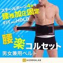 【メール便送料無料】軽さ通気性にこだわりました コルセット 腰ベルト 腰用サポーター 対策 予防 引き締め 腹巻 腰椎 コルセット 姿勢サポーター 補正下着 ベルト