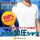 【期間限定★タイムセール商品】新型 加圧シャツ 加圧 シャツ...