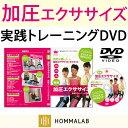加圧ベルト「正規品」 DVD 実践トレーニング方法 美脚 くびれ 腕用 ストレッチ方法 エクササイズ