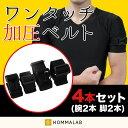 加圧ベルト【初級用】ワンタッチゴムバンド 加圧ベル