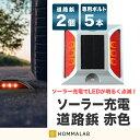 ソーラー自動充電6灯LED 危険場所・自宅外構 外壁面 駐車場等のコーナーにおすすめ!