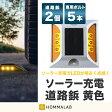道路 照明 ソーラー自動充電6灯LED 駐車場 ポール 駐車場 道路鋲 センターライン 合流帯 安全性 道路鋲 路肩鋲 車庫 車 ソーラー「黄色 2個」 専用取付ボルト5本セット!【meru2】