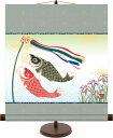 ショッピングこいのぼり 和風モダンミニ掛け軸 端午の節句画 こいのぼり 小野洋舟 飾りスタンド付き 部屋置き[送料無料]