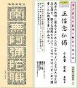 掛け軸-正信念仏偈/小木曽宗水(尺五・桐箱・風鎮付き)仏書画掛軸