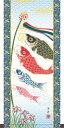 ミニ節句掛け軸-こいのぼり/小野洋舟(樹脂製飾りスタンド付き)こどもの日コンパクトサイズの掛軸