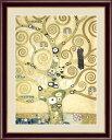 【F6】世界の名画額 生命の樹 クリムト 有名美術館 レプリカ モダン インテリア 壁掛け 階段飾り [送料無料]