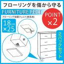 【2パックセット】床・フローリングの保護・キズ防止に! 家具用フェルト フリーカットタイプ UT-1825