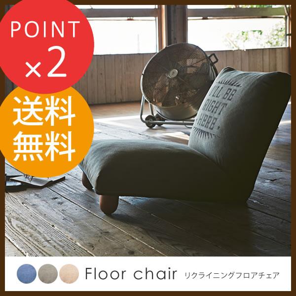 座椅子 リクライニング リクライニング座椅子 フロアチェア リクライニング 椅子 42段階リクライニング 座椅子 ★送料無料★ 【送料無料】 42段階リクライニングソファ 座椅子 リクライニング座椅子 フロアチェア リクライニングチェア 1人掛け 1P リクライニング