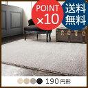 ラグ ラグマット シャギーラグ ジェイド 190cm円形 丸 ホットカーペット 床暖房 対応 プレーベル