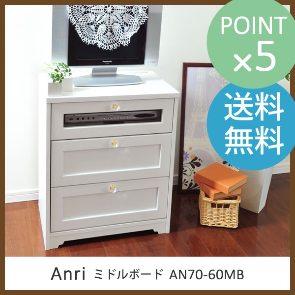 チェスト 白 アンリ Anri ミドルボード AN70-60MB ホワイト家具 テレビボード フェミニンスタイル 佐藤産業
