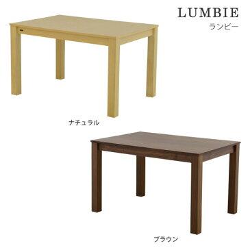 ダイニングテーブル 5点セット 木製 北欧 120 Lumbie ランビー Stacy ステーシー カフェ風 テーブル チェア セット おしゃれ 4人用 ダイニングテーブル ダイニング用 パソコンデスク 佐藤産業