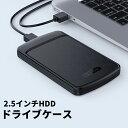 【日本正規代理店】 ORICO 2.5インチ HDD SSD 外付け ドライブケース 2.5インチ hddケース 高速 クローン SATA3.0 USB3.0 対応 ハードディスク UASP 簡単 バックアップ 2020u3 ブラック