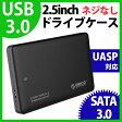 【日本正規代理店】 ORICO 2.5インチ HDD SSD 外付け ドライブケース 高速 クローン SATA3.0 USB3.0 対応 ハードディスク UASP 簡単 バックアップ 2599US3 ブラック