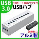 【日本正規代理店】 ORICO アルミ製 シルバー 10ポート ハブ 12V/3A 電源 セルフパワー USB3.0 HUB 高速 5Gbps 放熱 VL812チップ 2基 ..
