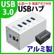 【日本正規代理店】 ORICO アルミ製 4ポート ハブ 12V/2A 電源 セルフパワー USB3.0 HUB 高速 5Gbps 放熱 VL812チップ 2基 搭載モデル PSEマーク付き A3H4