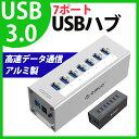 【日本正規代理店】 ORICO アルミ製 7ポート ハブ 12V/2.5A 電源 セルフパワー 放熱性能 USB3.0 HUB 高速 5Gbps VL812チップ 2基 搭載..