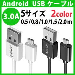 【日本正規代理店】 ORICO Micro USBケーブル アンドロイド 急速充電 高速 データ転送 マイクロ ケーブル Xperia、Nexus、Samsung、Android 等USB機器対応 5サイズ ADC