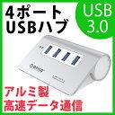 【日本正規代理店】 ORICO コンパクト USB3.0HUB 高速5Gbps 4ポート ハブ 対応 安定のVL812チップ2基搭載モデル M3H4 シルバー