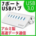 【日本正規代理店】 ORICO 7ポート USB3.0 ハブ アルミ製 高品質 12V/2.5A 電源 アダプタ セルフパワー HUB VL812チップ 2基搭載 PSEマ..