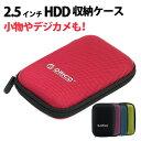 【日本正規代理店】 ORICO 2.5インチ HDD/SSD ハードディスク 収納ケース hddケース ポータブルケース 携帯便利 ポータブル HDDケース 防震/防塵/防衝撃 5色 PHD-25