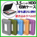 【日本正規代理店】 ORICO 3.5インチ HDD 収納ケース ハードディスク 収納 書き込みラベル付き 防震/防静電気/防衝撃 6色 PHX-35