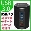 【日本正規代理店】 ORICO オリコ 多機能 USB3.0 ハブ(6ポート) BC1.2対応 急速充電(2ポート) 一体型 高速データ転送 急速充電 高品質 12V/2A 電源付 セルフパワー PSE認定取得 RH4BS