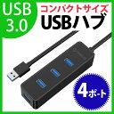 ≪送料無料対応可能≫【日本正規代理店】 ORICO 4ポート ハブ 高速 5Gbps USB3.0 HUB バスパワー VL812チップ搭載 30CM ケーブル 付き W5PH4-U3-V1