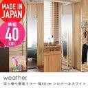 突っ張り壁面ミラー 幅40cm weather ( 送料無料...