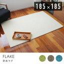 【ポイント20倍】防音ラグ FLAKE 185×185cm ( ラグ 防音 ラグマット カーペット 絨毯 床暖房 ホットカーペット対応 185 185 約2畳 無地 )