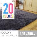 マイクロファイバーラグ COLORS 200×300cm ( ラグ カーペット ラグマット EXマイクロファイバーラグマット 洗える センターラグ 絨毯 じゅう...