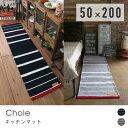 キッチンマット Chole 50×200cm 西海岸 ヴィン...