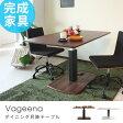 ダイニング昇降テーブル Vageena 高さ56cm〜76cm 無段階調整( 送料無料 昇降テーブル リフトテーブル リフティングテーブル ダイニング ロー ハイ リビングテーブル ガス圧式 フットペダル 昇降式 )