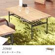 【ポイント20倍】センターテーブル Joker 棚付き ( リビングテーブル ローテーブル コーヒーテーブル テーブル つくえ 机 table アンティーク調 レトロ 古材 木製 天然木 スチール 送料無料 )
